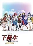 下級生2~瞳の中の少女たち~DVD-BOX