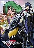 マクロスF (フロンティア) 2 [DVD]