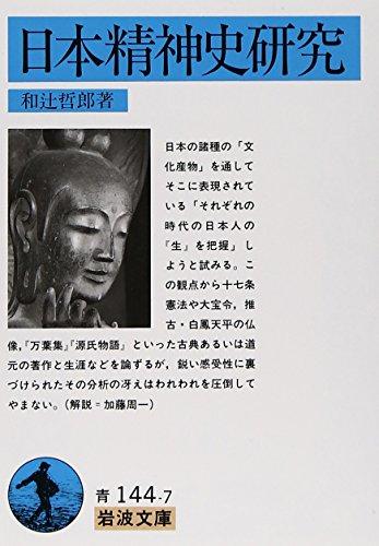 日本精神史研究 (岩波文庫)の詳細を見る