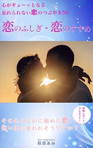恋のふしぎ・恋のすすめ: 心がギューッとなる忘れられない恋のつぶやき50