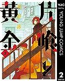 片喰と黄金 2 (ヤングジャンプコミックスDIGITAL)