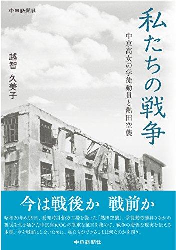 私たちの戦争 中京高女の学徒動員と熱田空襲