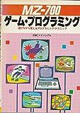MZ‐700 ゲーム・プログラミング―遊びながら覚えるプログラミング・テクニック