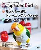 コンパニオンバード No.28: 鳥たちと楽しく快適に暮らすための情報誌 (SEIBUNDO ...
