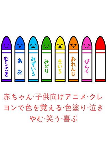 赤ちゃん・子供向けアニメ・クレヨンで色を覚える・色塗り・泣きやむ・笑う・喜ぶ