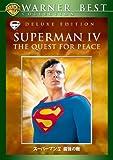 スーパーマンIV 最強の敵 特別版 [DVD]