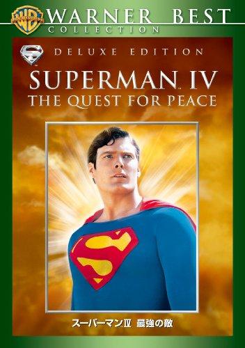 スーパーマンIV 最強の敵 特別版 [DVD]の詳細を見る