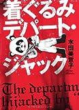 着ぐるみデパート・ジャック (『このミス』大賞シリーズ)
