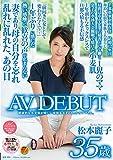 健康的な小麦肌が眩しい家族を支えるしっかりママさん。 松本麗子 35歳 AV DEBUT [DVD]