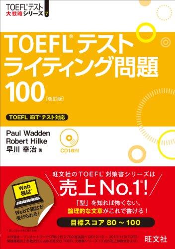 【CD付】TOEFLテストライティング問題100 改訂版 (TOEFL(R)大戦略)の詳細を見る