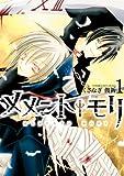 メメント†モリ: 1 (ZERO-SUMコミックス)