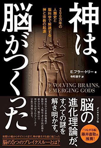 神は、脳がつくった――200万年の人類史と脳科学で解読する神と宗教の起源