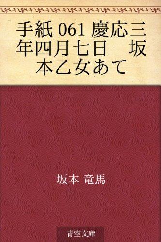 手紙 061 慶応三年四月七日 坂本乙女あての詳細を見る