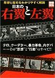 """日本の右翼と左翼—テロ、クーデター、暴力革命、内ゲバ …その""""思想""""と""""行動""""のすべて!! (別冊宝島 (1366))"""