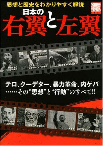 """日本の右翼と左翼―テロ、クーデター、暴力革命、内ゲバ …その""""思想""""と""""行動""""のすべて!! (別冊宝島 (1366))の詳細を見る"""