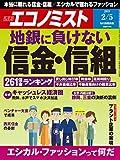 週刊エコノミスト 2019年02月05日号 [雑誌]