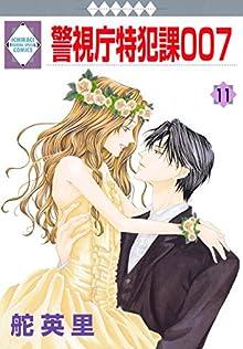 警視庁特犯課007  第01-11巻 [Keishicyo Tokuhanka007 vol 01-11]