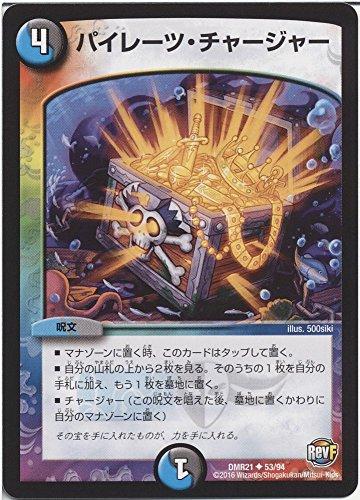 デュエルマスターズ/DMR-21/053/UC/パイレーツ・チャージャー