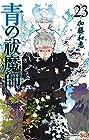 青の祓魔師 第23巻