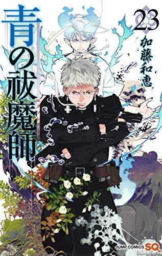青の祓魔師 23 (ジャンプコミックス)