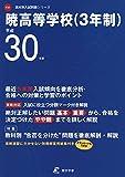 暁高等学校 H30年度用 過去5年分収録 (高校別入試問題シリーズF31)
