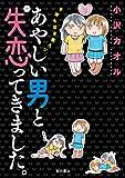 あやしい男と失恋(ヤ)ってきました。 / 小沢 カオル のシリーズ情報を見る