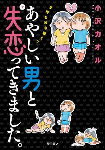 あやしい男と失恋(ヤ)ってきました。—今夜も泣き寝入り (Akita Essay Collection)