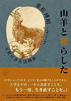 [重松 博昭]の山羊と暮らした: 元祖田舎生活物語 (22世紀アート)