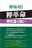 欅坂46 欅革命 〜彼女達の戦い〜