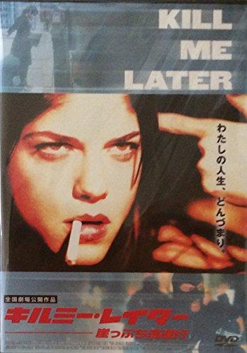 キルミー・レイター 崖っぷち逃避行 [DVD]の詳細を見る