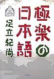 極楽の日本語