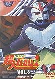 超人バロム・1 VOL.3 [DVD]
