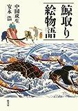 鯨取り絵物語