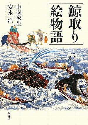 鯨取り絵物語の詳細を見る