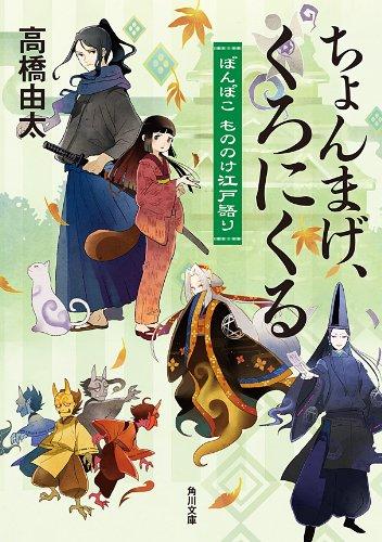 ちょんまげ、くろにくる ぽんぽこ もののけ江戸語り 「ぽんぽこ」シリーズ (角川文庫)