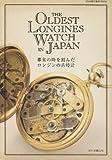 幕末の時を刻んだロンジンの古時計 (アサヒオリジナル)