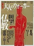 東京 大人のウォーカー 2008年 01月号 [雑誌]