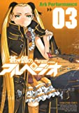 蒼き鋼のアルペジオ(3) (ヤングキングコミックス)