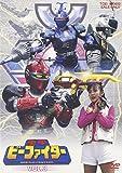 重甲ビーファイター VOL.3[DVD]