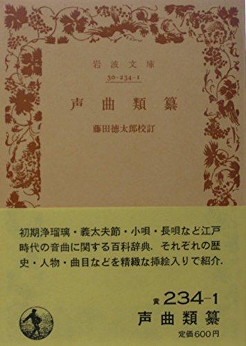 声曲類纂 (1971年) (岩波文庫)