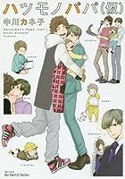 ハツモノパパ(仮) (H&C Comics ihr HertZシリーズ)