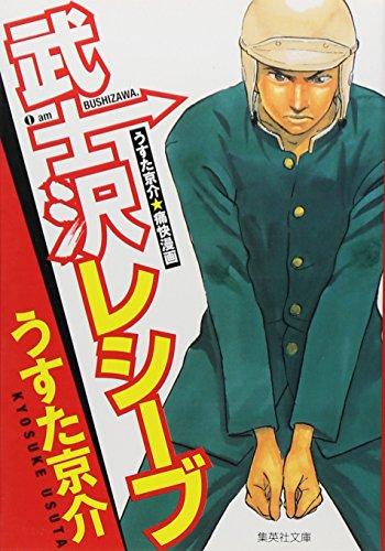 武士沢レシーブ (集英社文庫―コミック版)の詳細を見る