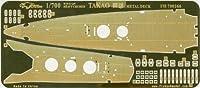 1/700 日本海軍重巡 高雄 エッチング甲板(フジミ用)
