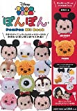 Disney TSUM TSUM ぽんぽん PomPon Kit Book (バラエティ)