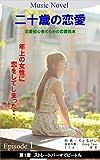 連載小説『二十歳の恋愛』第1章(全19話): ストレートパーマでビートル (LITTLE-KEI.COM)
