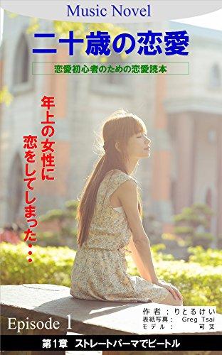 純情恋愛物語『二十歳の恋愛』第1章: ストレートパーマでビートル (LITTLE-KEI.COM)