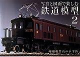 写真と図面で楽しむ鉄道模型〈2〉珊瑚模型店の小宇宙