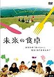 未来の食卓[DVD]