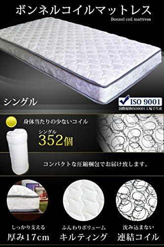 タンスのゲン ボンネルコイル マットレス 高密度352個 圧縮梱包 シングル ボリュームキルティング ホワイト 17800009 00