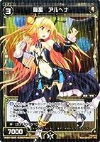 ウィクロス 羅星 アルヘナ(パラレル) ネクストセレクター(WX-07)/シングルカード